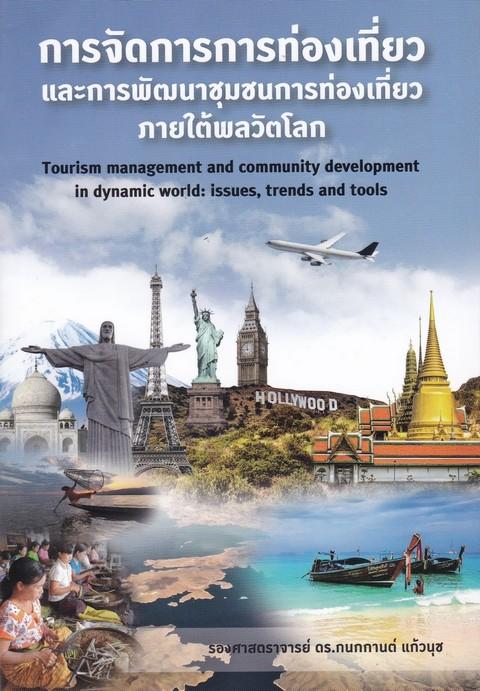 การจัดการการท่องเที่ยวและพัฒนาชุมชนการท่องเที่ยวภายใต้พลวัตโลก