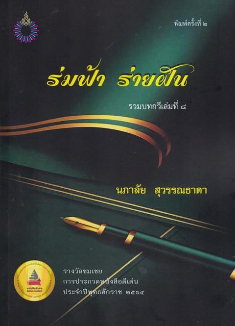 ร่มฟ้า ร่ายฝัน :รวมบทกวีเล่มที่ 8 (รางวัลชมเชย หนังสือกวีนิพนธ์ (สพฐ.) ปี 2564)