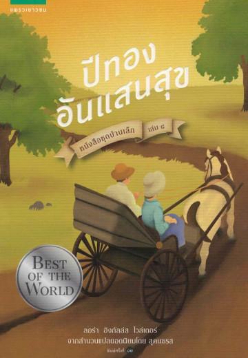 ปีทองอันแสนสุข :หนังสือชุดบ้านเล็ก เล่ม 8 (THESE HAPPY GOLDEN YEARS)