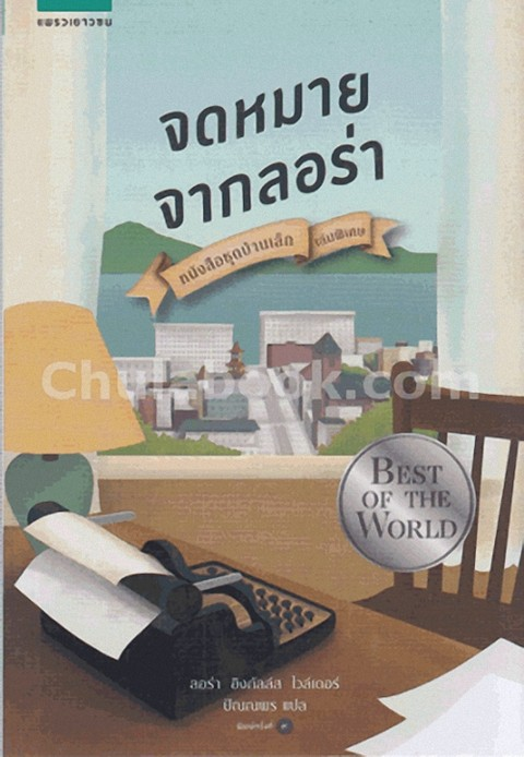 จดหมายจากลอร่า :หนังสือชุดบ้านเล็ก เล่มพิเศษ (เล่ม 11) (WEST FROM HOME)