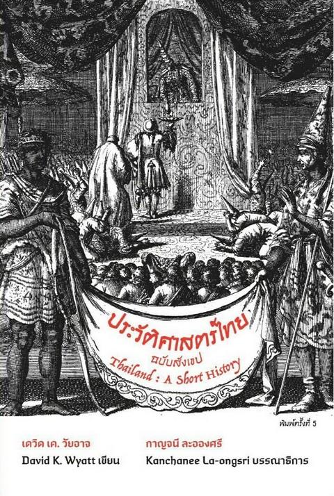 ประวัติศาสตร์ไทยฉบับสังเขป (THAILAND: A SHORT HISTORY)