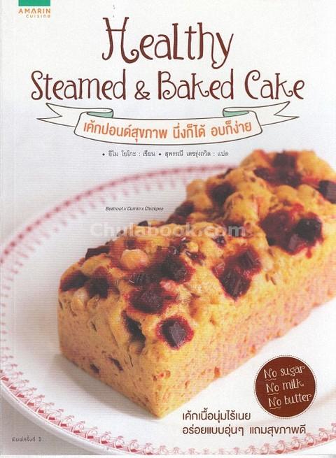 เค้กปอนด์สุขภาพ นึ่งก็ได้ อบก็ง่าย (HEALTHY STEAMED & BAKED CAKE)