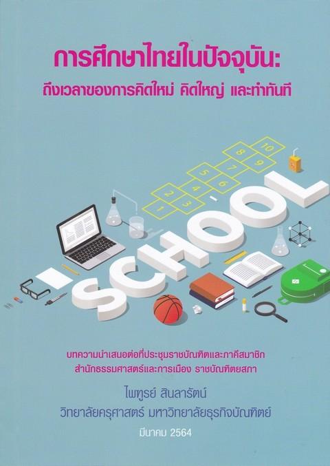การศึกษาไทยในปัจจุบัน :ถึงเวลาของการคิดใหม่ คิดใหญ่ และทำทันที