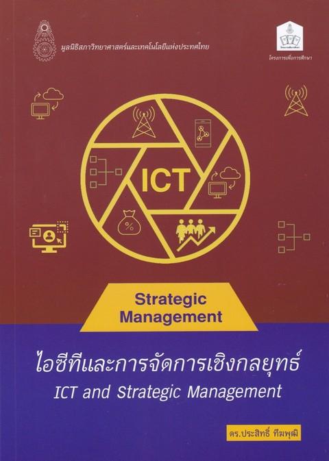 ไอซีทีและการจัดการเชิงกลยุทธ์ (ICT AND STRATEGIC MANAGEMENT)