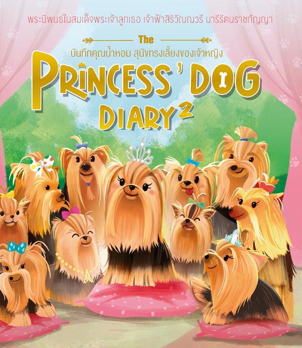 THE PRINCESS' DOG DIARY 2 บันทึกคุณน้ำหอม สุนัขทรงเลี้ยงของเจ้าหญิง