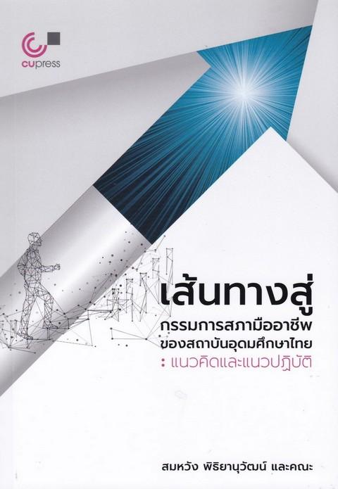เส้นทางสู่กรรมการสภามืออาชีพของสถาบันอุดมศึกษาไทย :แนวคิดและแนวปฏิบัติ