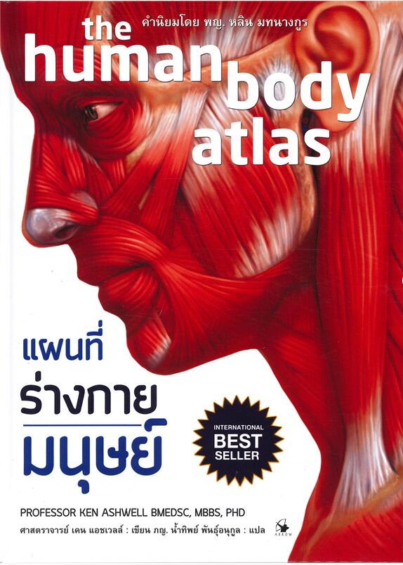 แผนที่ร่างกายมนุษย์ (THE HUMAN BODY ATLAS)
