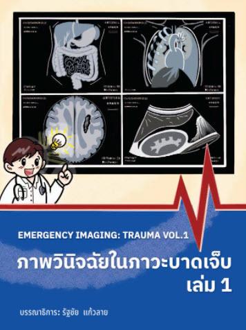 ภาพวินิจฉัยในภาวะบาดเจ็บ เล่ม 1 (EMERGENCY IMAGING: TRAUMA VOL.1)