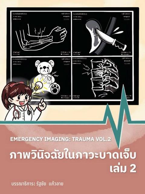 ภาพวินิจฉัยในภาวะบาดเจ็บ เล่ม 2 (EMERGENCY IMAGING: TRAUMA VOL.2)