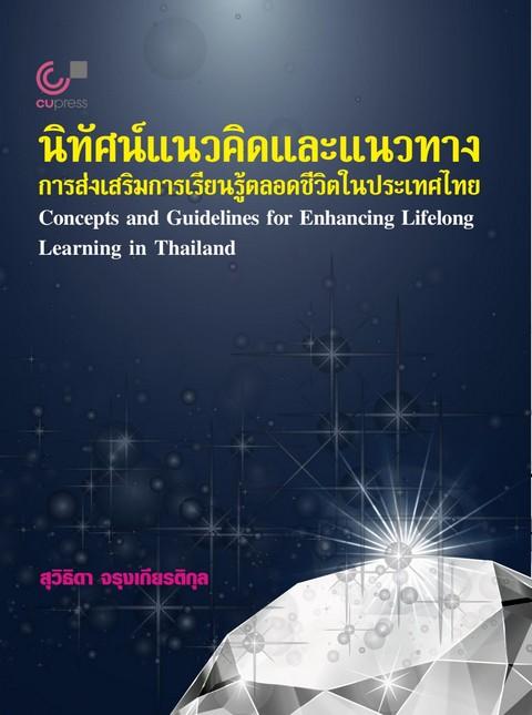 นิทัศน์แนวคิดและแนวทางการส่งเสริมการเรียนรู้ตลอดชีวิตในประเทศไทย