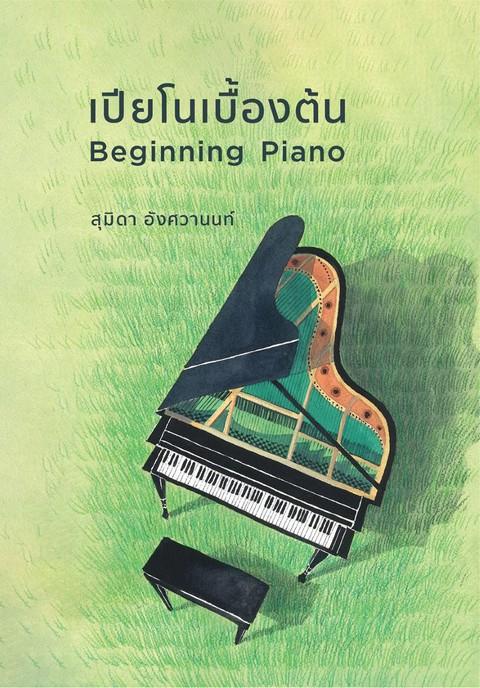 เปียโนเบื้องต้น (BEGINNING PIANO)