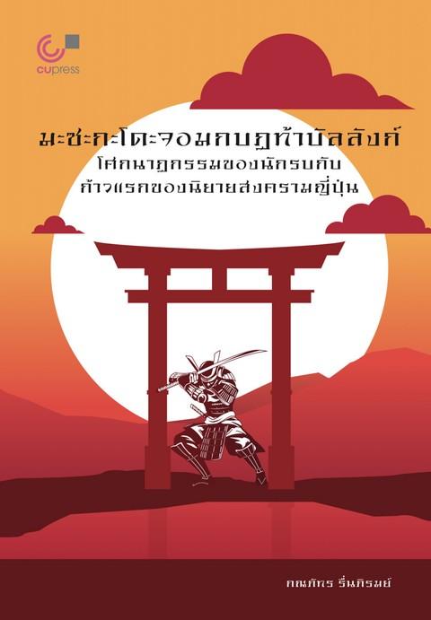 มะซะกะโดะจอมกบฏท้าบัลลังก์ :โศกนาฏกรรมของนักรบกับก้าวแรกของนิยายสงครามญี่ปุ่น