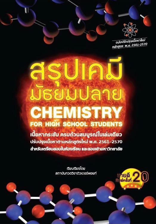 สรุปเคมี มัธยมปลาย (CHEMISTRY FOR HIGH SCHOOL STUDENTS)