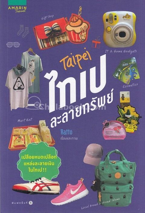 ไทเปละลายทรัพย์ (TAIPEI)