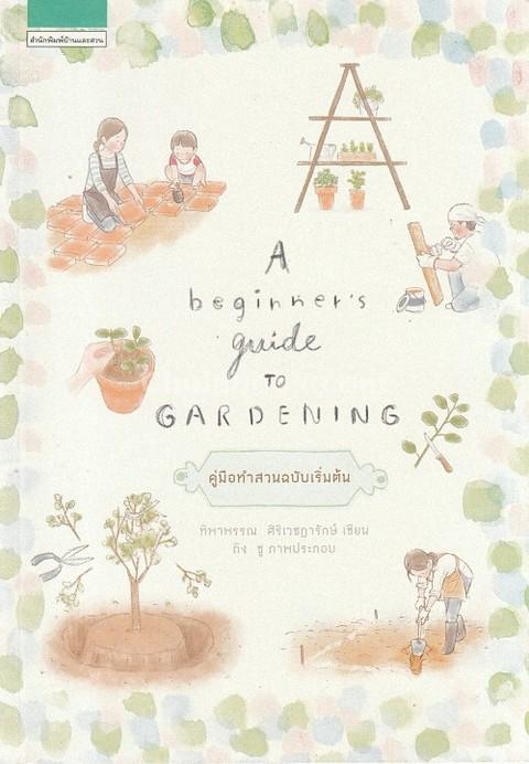 A BEGINNER'S GUIDE TO GARDENING :คู่มือทำสวนฉบับเริ่มต้น