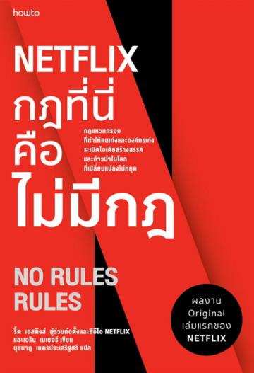 NETFLIX กฏที่นี่คือไม่มีกฏ