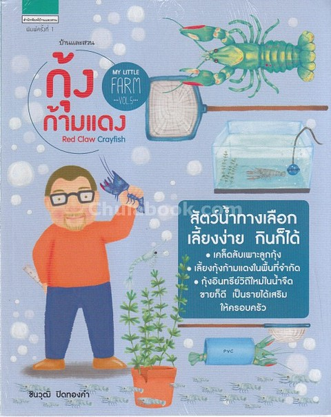 MY LITTLE FARM VOL.5 กุ้งก้ามแดง (RED CLAW CRAYFISH)