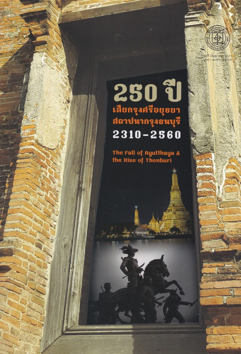 250 ปี เสียกรุงศรีอยุธยา-สถาปนากรุงธนบุรี 2310-2560 (THE FALL OF AYUTTHAYA & THE RISE OF THONBURI)