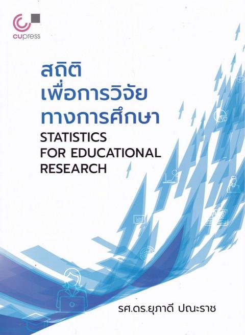 สถิติเพื่อการวิจัยทางการศึกษา (STATISTICS FOR EDUCATIONAL RESEARCH)