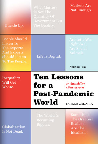 TEN LESSONS FOR A POST-PANDEMIC WORLD (ราคาปก 320.-) (เฉพาะจอง)