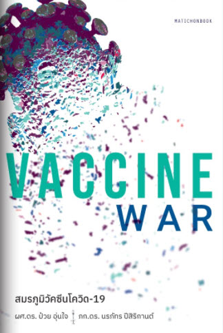VACCINE WAR สมรภูมิวัคซีนโควิด-19 (ราคาปก 300.-) (เฉพาะจอง)