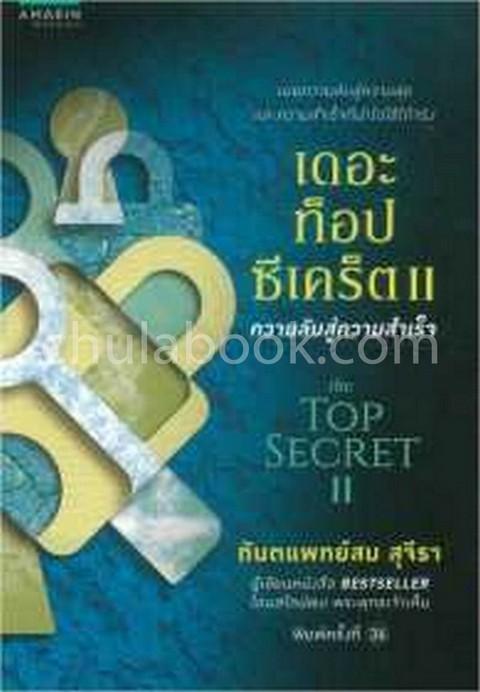 เดอะท็อป ซีเคร็ท 2 ตอนความลับสู่ความสำเร็จ (THE TOP SECRET)