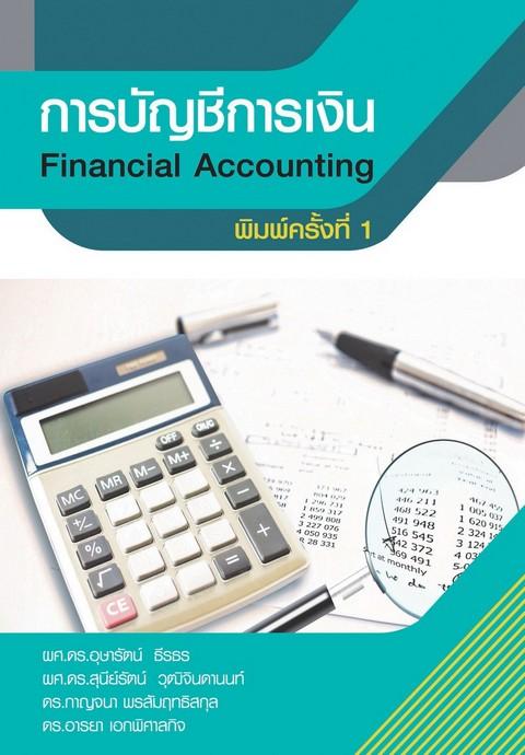 การบัญชีการเงิน (FINANCIAL ACCOUNTING)