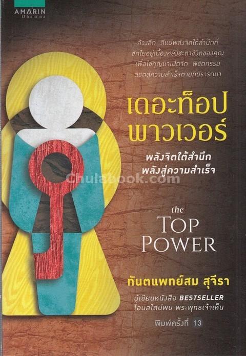 เดอะท็อปพาวเวอร์ :พลังจิตใต้สำนึก พลังสู่ความสำเร็จ (THE TOP POWER)