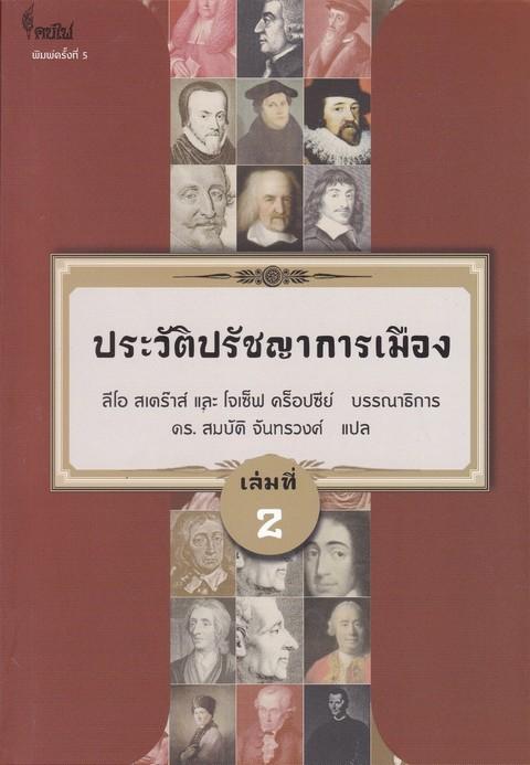 ประวัติปรัชญาการเมือง เล่มที่ 2 (HISTORY OF POLITICAL PHILOSOPHY)