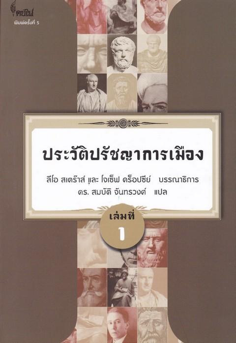 ประวัติปรัชญาการเมือง เล่มที่ 1 (HISTORY OF POLITICAL PHILOSOPHY)