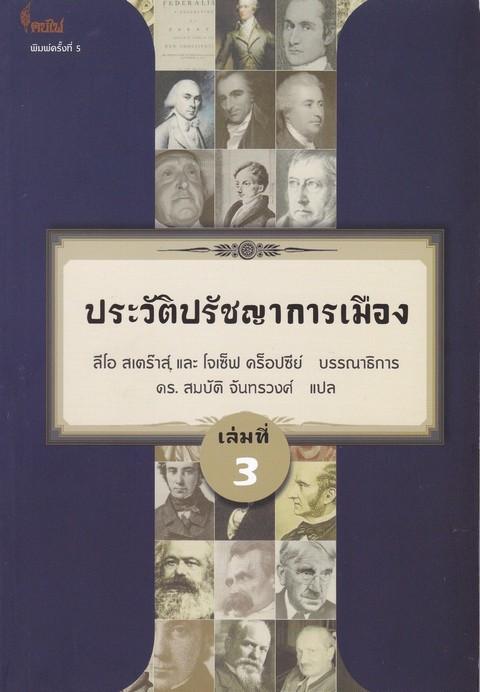 ประวัติปรัชญาการเมือง เล่มที่ 3 (HISTORY OF POLITICAL PHILOSOPHY)