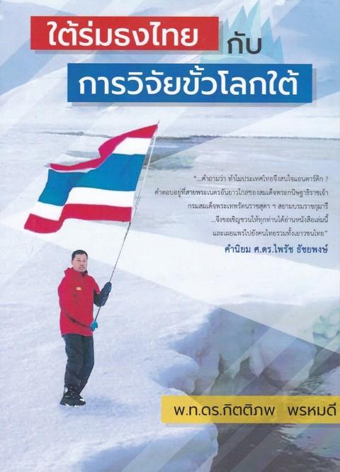 ใต้ร่มธงไทย กับ การวิจัยขั้วโลกใต้