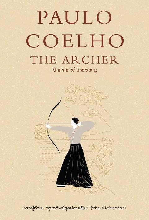 ปราชญ์แห่งธนู (THE ARCHER) (พร้อมที่คั่น THE ARCHER) (ราคาปก 225.-) (เฉพาะจอง)