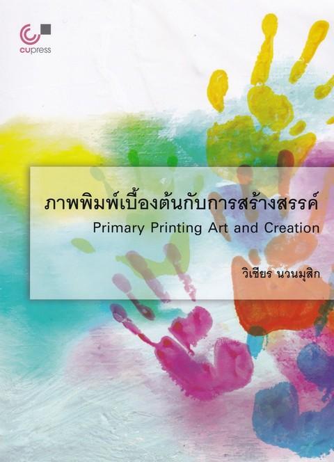 ภาพพิมพ์เบื้องต้นกับการสร้างสรรค์ (PRIMARY PRINTING ART AND CREATION)