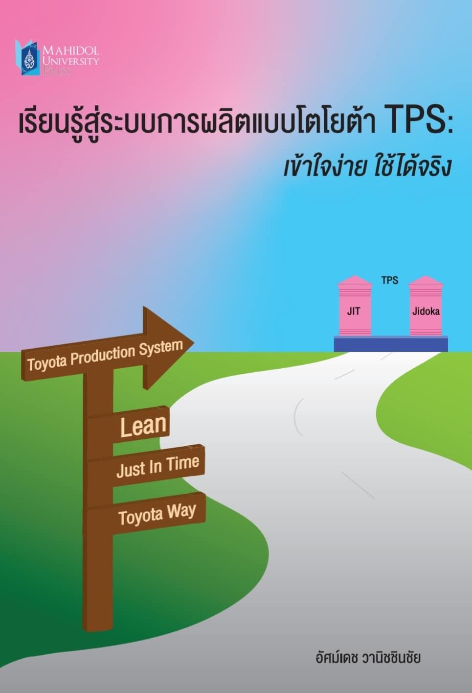 เรียนรู้สู่ระบบการผลิตแบบโตโยต้า TPS :เข้าใจง่าย ใช้ได้จริง