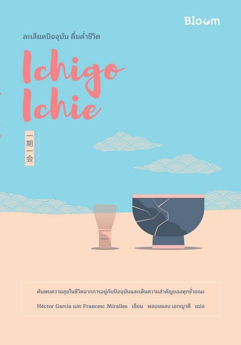 ICHIGO ICHIE ละเลียดปัจจุบัน ดื่มด่ำชีวิต (พร้อมที่รองแก้ว + BOOKMARK) (ราคาปก 225.-) (เฉพาะจอง)