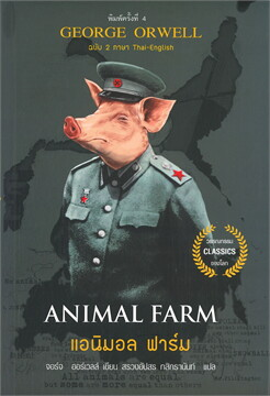 แอนิมอล ฟาร์ม (ANIMAL FARM) (ฉบับ 2 ภาษา ไทย-อังกฤษ)