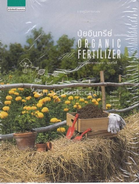 ปุ๋ยอินทรีย์ :ชุดคู่มือการเกษตร