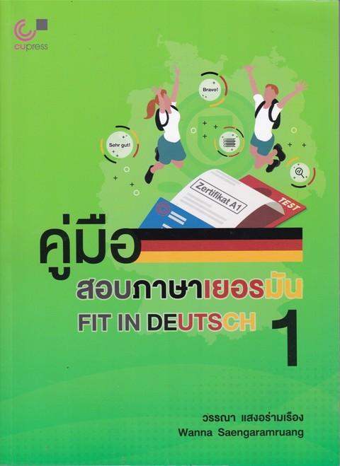 คู่มือสอบภาษาเยอรมัน FIT IN DEUTSCH 1