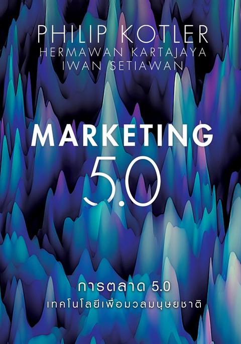 การตลาด 5.0 (MARKETING 5.0)