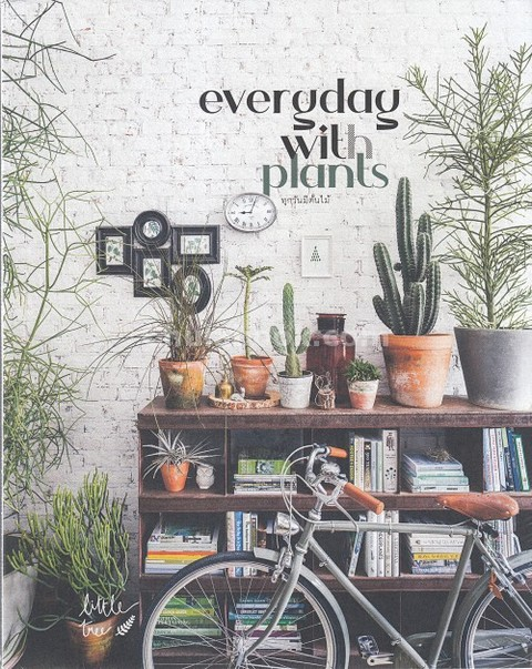 EVERYDAY WITH PLANTS ทุกวันมีต้นไม้