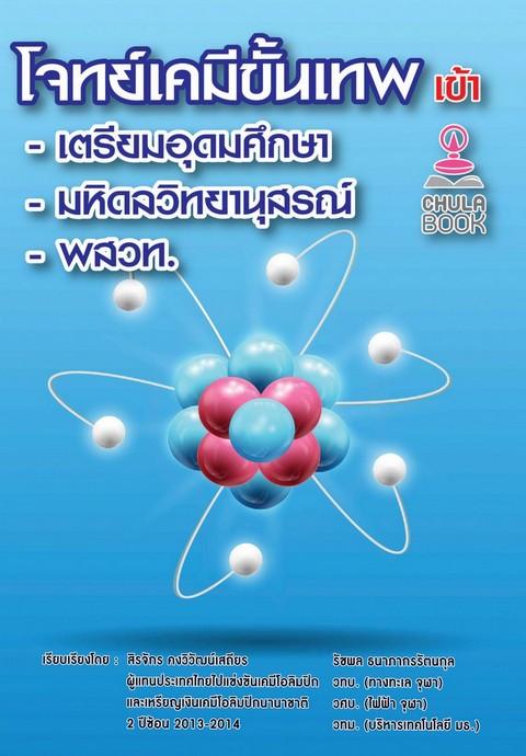 โจทย์เคมีขั้นเทพ เข้า เตรียมอุดมศึกษา -มหิดลวิทยานุสรณ์-พสวท.