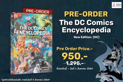 THE DC COMICS ENCYCLOPEDIA (HC) (เฉพาะจอง)
