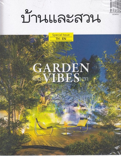 GARDEN VIBES :บ้านและสวน ฉบับพิเศษ (สองภาษา ไทย-อังกฤษ)