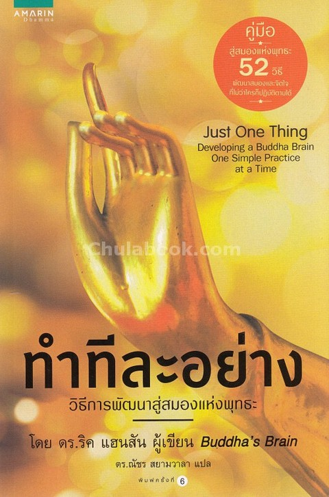 ทำทีละอย่าง :วิธีการพัฒนาสู่สมองแห่งพุทธะ(JUST ONE THING: DEVELOPING A BUDDHA BRAIN ONE SIMPLE)