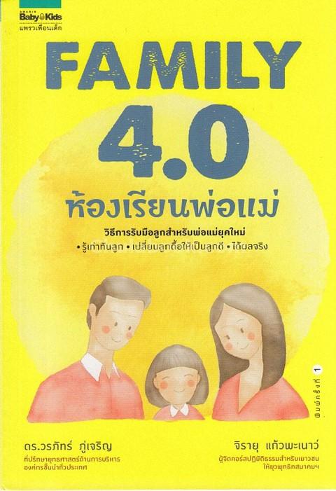 FAMILY 4.0 ห้องเรียนพ่อแม่