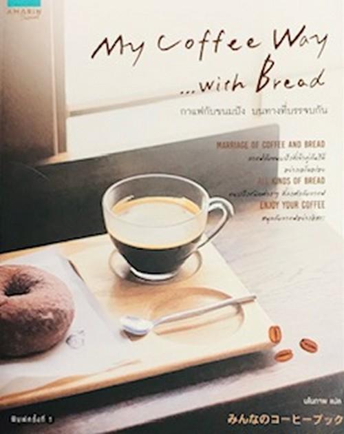 MY COFFEE WAY…WITH BREAD กาแฟกับขนมปัง บนทางที่บรรจบกัน