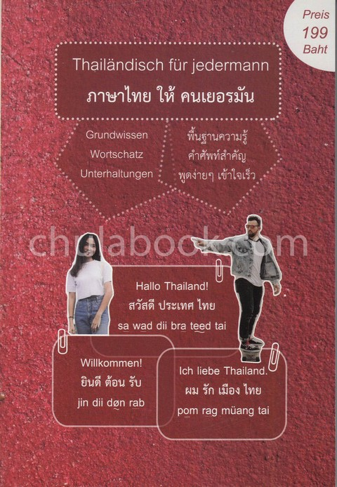 ภาษาไทย ให้ คนเยอรมัน