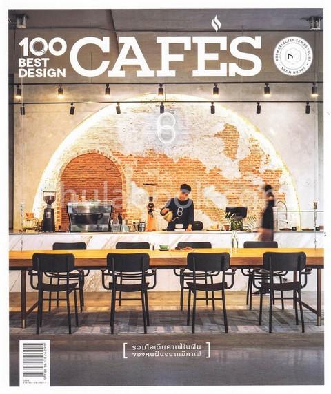 100 BEST DESIGN CAFES :ชุด ROOM SELECTED SERIES VOL.1