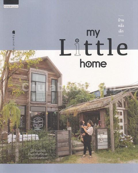 บ้านหลังเล็ก (MY LITTLE HOME)